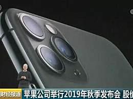 iPhone11什么时候上市开卖?iPhone11价格配置一览表