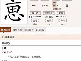 新生儿因姓氏生僻被劝改姓官方斥责:太粗暴 中国还有哪些生僻姓氏?