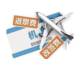 飞机票改签要钱吗?飞机票改签流程一览
