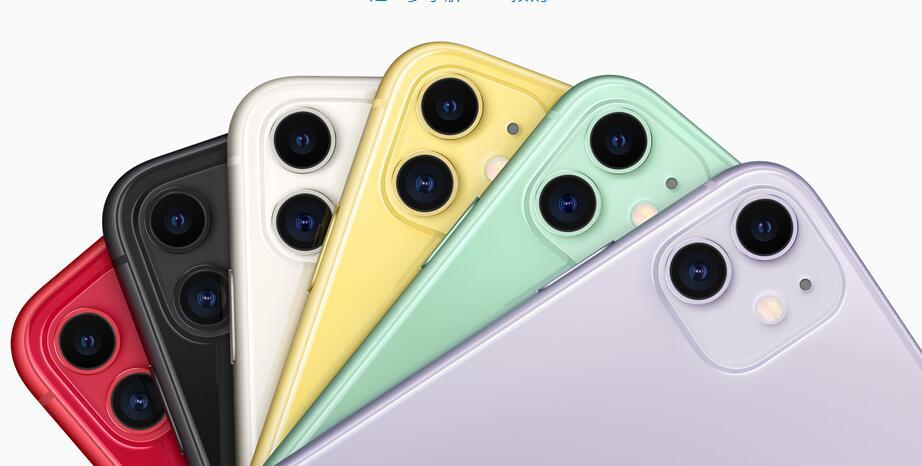 国内绿iPhone11抢断货 绿iPhone11为什么这么受欢迎?