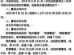 北京防空警报什么时候试鸣?北京防空警报试鸣时间以及范围