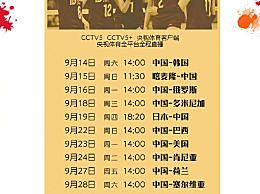 中国女排VS俄罗斯比赛是什么时候?中国女排世界杯赛程一览