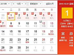 2019国庆节放假时间表 2019最新规定国庆放假几天