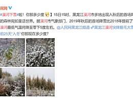 漠河迎入秋后首场降雪 比去年提前25天入冬