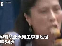 华裔女大胃王去世 身材娇小曾10分钟内吃掉42根热狗
