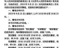 2019年北京防空警报试鸣通知 五环路以外区域进行试鸣警报