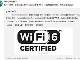 下一代WiFi标准正式启用 速度提升四成你感觉到了么
