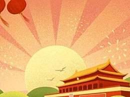 国庆节是传统节日吗?国庆节习俗都有哪些