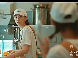 周杰伦新歌MV男女主角是谁?三吉彩衣再现经典戳脸回忆杀