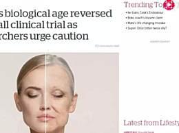 科学家首次发现人类衰老可逆转 容颜不老不是梦