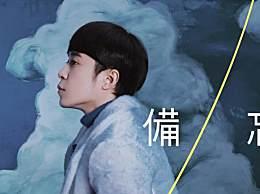 吴青峰出道15年首次个人巡回演唱会《太空备忘记》即将展开 令人期待