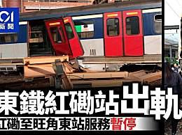 港铁红�|站列车出轨 现场有车卡偏离路轨原因有待调查