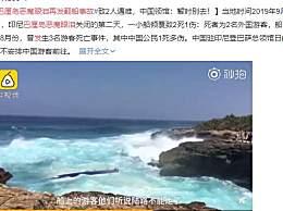巴厘岛再次发生翻船事故 中国领馆暂不安排中国游客前往