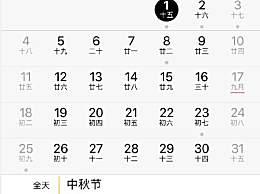 2020年国庆节和中秋是同一天 放假问题引网友热议!