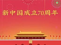 今年十一是国庆多少周年?国庆节有哪些风俗习惯?