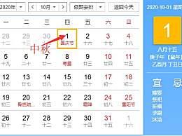 明年国庆中秋同一天 国庆节和中秋重合放假怎么安排