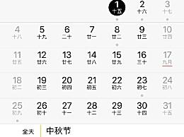 明年国庆中秋同一天放假几天?网友最关系:加班有没有6倍工资