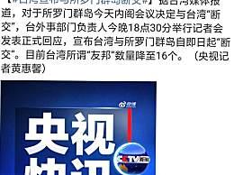 台湾宣布与所罗门群岛断交 外交部发言人霸气回怼