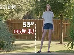 16岁女生逆天长腿 135厘米霸气长腿秒杀吉尼斯纪录