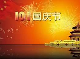 国庆节祝福祖国的话精选 祝福祖国的话十个字大全