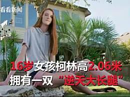 16岁女生逆天长腿 腿长有望打破世界纪录