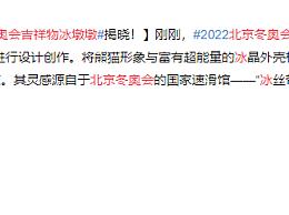 """北京冬奥会吉祥物""""冰墩墩""""揭晓 冰墩墩创作原型和灵感来源于哪儿"""