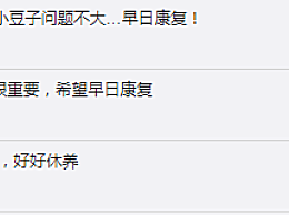杨世元受伤被抬离球场!左膝盖伤势受伤不轻