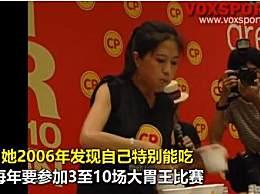 华裔女大胃王去世 吃太多会猝死吗