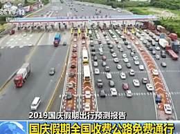 十一国庆全国收费高速免费通行 哪些高速路段易拥堵?