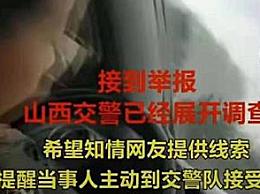 网友举报孩童驾车 交警看到后都被惊呆了