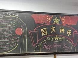 迎国庆70周年黑板报图片大全