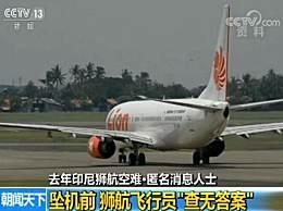 狮航空难最终报告 将于11月上半月发布