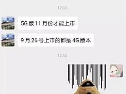 华为mate30pro5G价格报价 华为mate30pro5G版上市时间什么时候