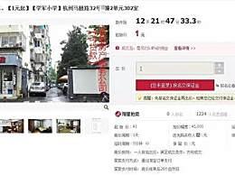 杭州学区房1元起拍!最高出价为200001元