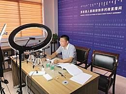 网红县长玩抖音 将直播间变成第二信访局