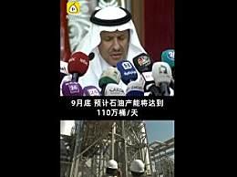 沙特称9月底石油产量将完全恢复 11月底前将产能提高到每天120万桶