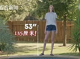 16岁女生逆天长腿 打败世界第一长腿成新第一长腿