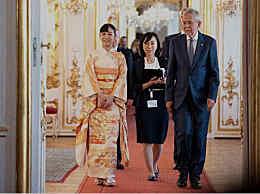 日本最美公主访奥地利 与总统倾谈40分钟