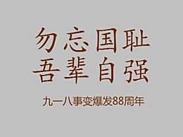 九一八事变88周年宣传标语 918国耻日勿忘国耻