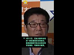 大阪市长同意核污水排入大阪湾