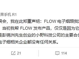 罗永浩发声明 自己与朱萧木公司无关