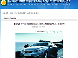 丰田召回45万辆车