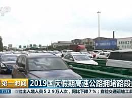 2019国庆节学校放假多少天?