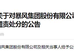深交所�l��T鑫 因公司涉嫌信息披露�`法�`�