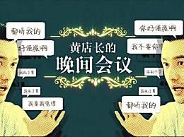 中餐厅感谢黄晓明完成kpi 明言明语为中餐厅收视率贡献不小