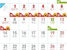 国庆假期加班工资如何计算?国庆节加班费计算公式介绍