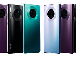 华为mate30系列有几款手机什么时候发布售价价格价位是多少