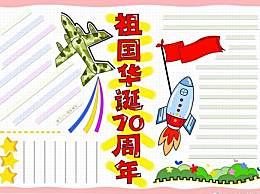 2019国庆节手抄报图片大全