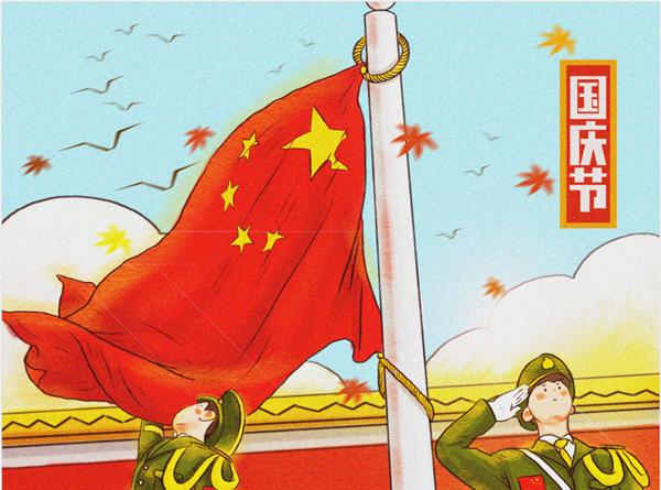 庆祝建国70周年演讲稿
