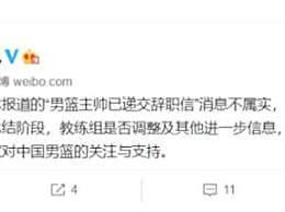 中国篮协回应李楠递交辞职信消息不实 官方辟谣
